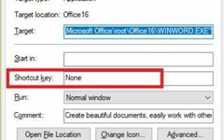 Jak utworzyć niestandardowe skróty klawiaturowe w systemie Windows 10