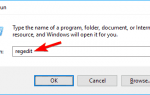 Jak wyczyścić rejestr systemu Windows 10 / 8.1