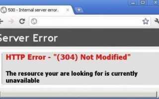 Jak naprawić błąd HTTP 304 Błąd niezmodyfikowany