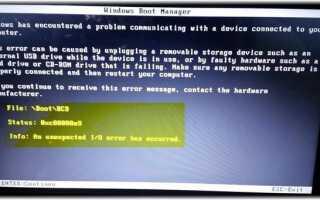 Wystąpił nieoczekiwany błąd we / wy, błąd 0xc00000e9 w systemie Windows 10