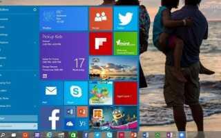 Poprawka: menu Start nie wyświetla się w systemie Windows 10