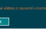 Windows 10, 8.1, 8 nie rozpoznaje twojego aktualnego hasła? Oto jak to naprawić