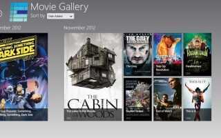 Najlepsza aplikacja Windows 8 w tym tygodniu: My Media Center