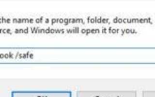Poprawka: Outlook zablokował się podczas ładowania ekranu profilu w Windows 10