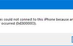 Napraw błąd iTunes 0xE8000003 w systemie Windows 10 podczas podłączania iPhone'a