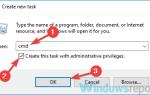 Discord nie otworzy się w systemie Windows 10 [ŁATWY PRZEWODNIK]