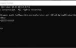 Jak znaleźć klucz produktu OEM systemu Windows 10