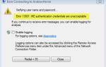 Błąd 13801, poświadczenia uwierzytelniania IKE są niedopuszczalne
