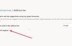 5 kroków, aby ustawić Google jako domyślną wyszukiwarkę w Chromium-Edge