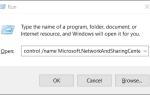 Jak otworzyć Centrum sieci i udostępniania w systemie Windows 10?