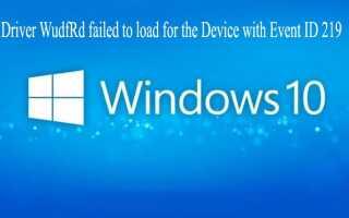 [Naprawiono] Nie udało się załadować sterownika WudfRd dla urządzenia o identyfikatorze zdarzenia 219 — Napraw błędy komputera