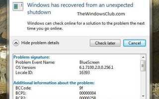 Napraw błędy zatrzymania systemu Windows lub niebieski ekran śmierci