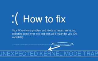 [ROZWIĄZANE] Jak naprawić nieoczekiwany tryb KERNEL MODE TRAP w systemie Windows 10?