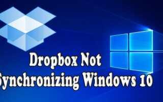 """Top 10 rozwiązań dotyczących """"Jak rozwiązać problemy z synchronizacją Dropbox z Windows 10"""""""