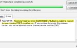 Zgłoszony błąd 0x80042108: Program Outlook nie może połączyć się z serwerem e-mail
