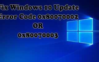 [Rozwiązany] Jak naprawić kod błędu aktualizacji systemu Windows 10 0x80070002 lub 0x80070003?