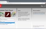 Jak wymusić aktualizacje Flash w Chrome