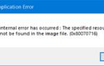 Wystąpił błąd wewnętrzny (0x80070716) podczas tworzenia kopii zapasowej systemu Windows